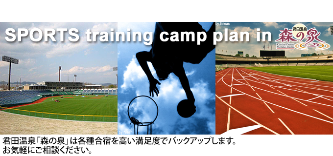 SPORTS training camp plan in 君田温泉森の泉